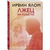 Книга «Лжец на кушетке».