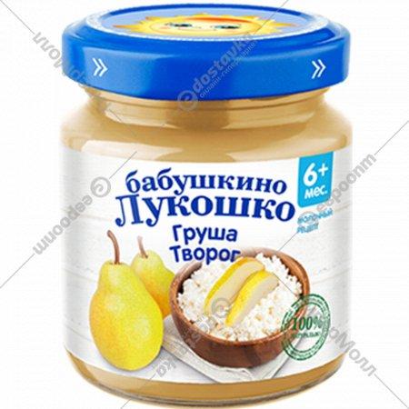 Пюре «Бабушкино Лукошко» груша, творог 100 г