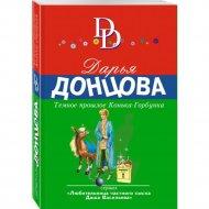 Книга «Темное прошлое Конька-Горбунка».