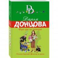 Книга «Фуа-гра из топора».