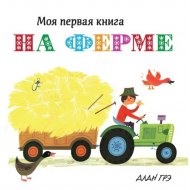 Книга «На ферме».