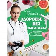 Книга «Здоровье без фанатизма. 36 часов в сутках».