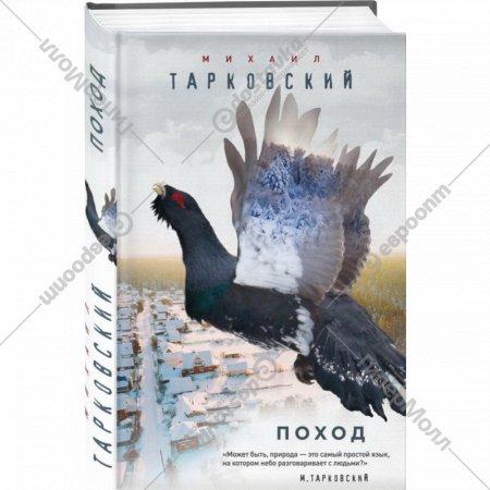 Книга «Поход» М. Тарковский.