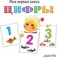 Книга «Цифры».