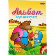 Альбом «Маша и медведь» для девочек.