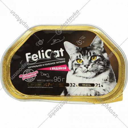 Корм для кошек консервированный «Fellcat» с индейкой, 95 г