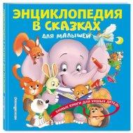 Книга «Энциклопедия в сказках для малышей».