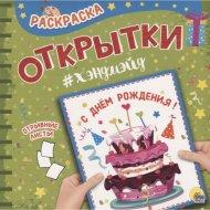 Раскраска «С днем рождения!».