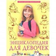 Книга «Энциклопедия для девочек».