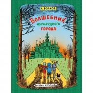 Книга «Волшебник Изумрудного города».