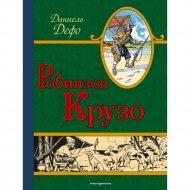 Книга «Робинзон Крузо».