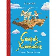 Книга «Старик Хоттабыч».