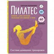 Книга «Пилатес. Комплекс упражнений для новичков и профи».