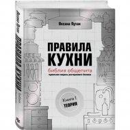 Книга «Правила кухни: библия общепита. Модель ресторанного бизнеса».