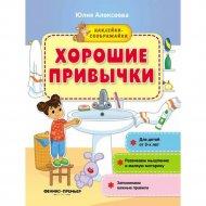 Книга «Хорошие привычки».