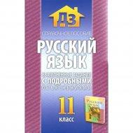 Книга «ГДЗ. Русский язык, 11 класс».