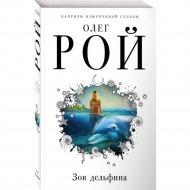 Книга «Зов дельфина».