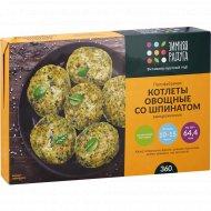 Котлеты овощные «Зимняя радуга» со шпинатом замороженные, 360 г