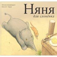 Книга «Няня для слоненка».