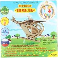 Конструктор «Вертолет Шмель».