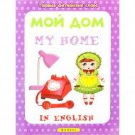 Книга «Мой дом».