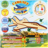 Конструктор «Самолет» К-01-15.