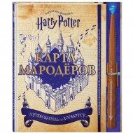 Книга «Гарри Поттер. Карта Мародёров» с волшебной палочкой.