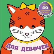 Книга «Для девочек».