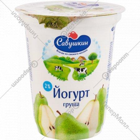 Йогурт «Савушкин» груша, 2%, 350 г