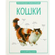 Практическая энциклопедия «Кошки».