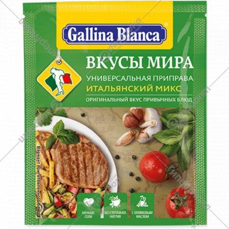 Приправа «Gallina Blanca» итальянский микс, 75 г.