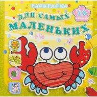 Книга «Отважный крабик. Раскраска для самых маленьких с наклейками».