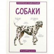 Практическая энциклопедия «Собаки».