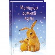 Книга «Истории зимней луны» выпуск 5.