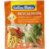 Приправа «Gallina Blanca» традиционный микс, 75 г.