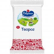 Творог «Савушкин» 9%, 180 г
