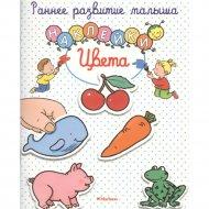 Книга «Цвета» раннее развитие малыша, с наклейками.