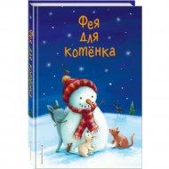 Книга «Фея для котёнка» выпуск 6.