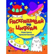 Книга «Навстречу приключениям».