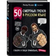 Книга «50 смертных грехов в русском языке. Говори и пиши правильно».