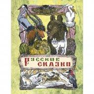 Книга «Русские сказки».