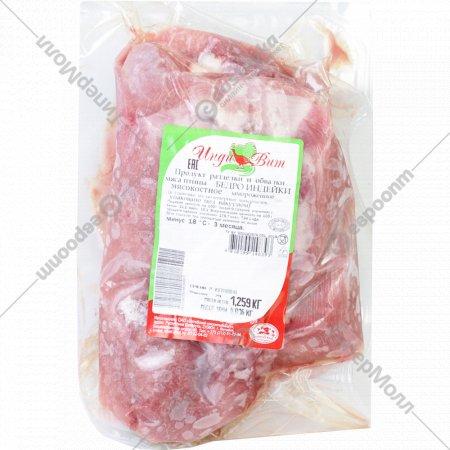 Бедро индейки замороженное, 1 кг., фасовка 0.45-0.6 кг