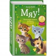 Книга «Мяу! Большая книга добрых историй».
