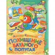 Книга «Похищение блудного попугая».