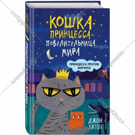 Книга «Принцесса против Ворчуна, выпуск 1».