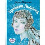 Книга «Царевна Льдинка».