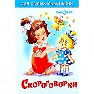 Книга «Скороговорки».
