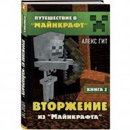 Книга «Вторжение из Майнкрафта. Книга 2».