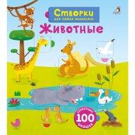 Книга «Открой тайны для самых маленьких. Животные».