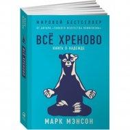 Книга «Всё хреново: Книга о надежде».